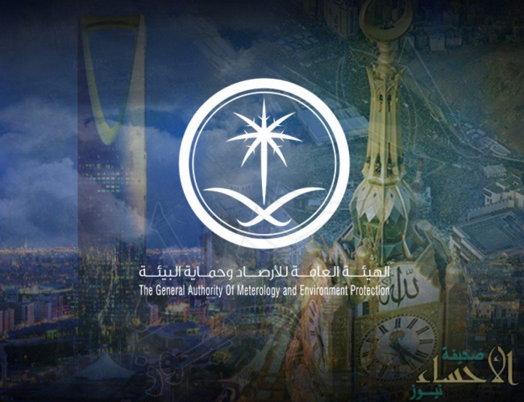 """""""الأرصاد"""": انخفاض درجات الحرارة على الرياض والشرقية.. تتبعها 4 مناطق"""