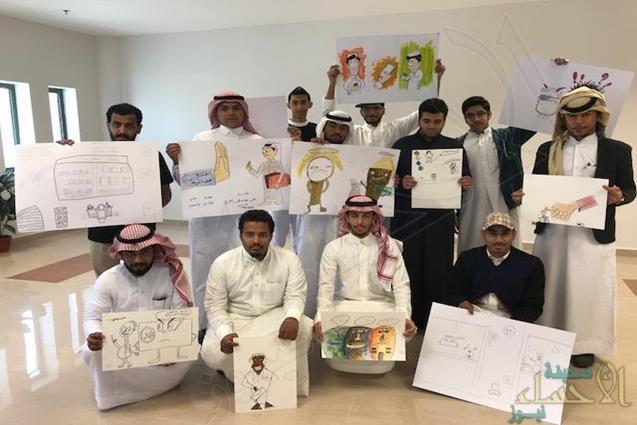 """""""أساسيات فن الكاريكاتير"""" لطلاب """"جامعة الملك فيصل"""""""