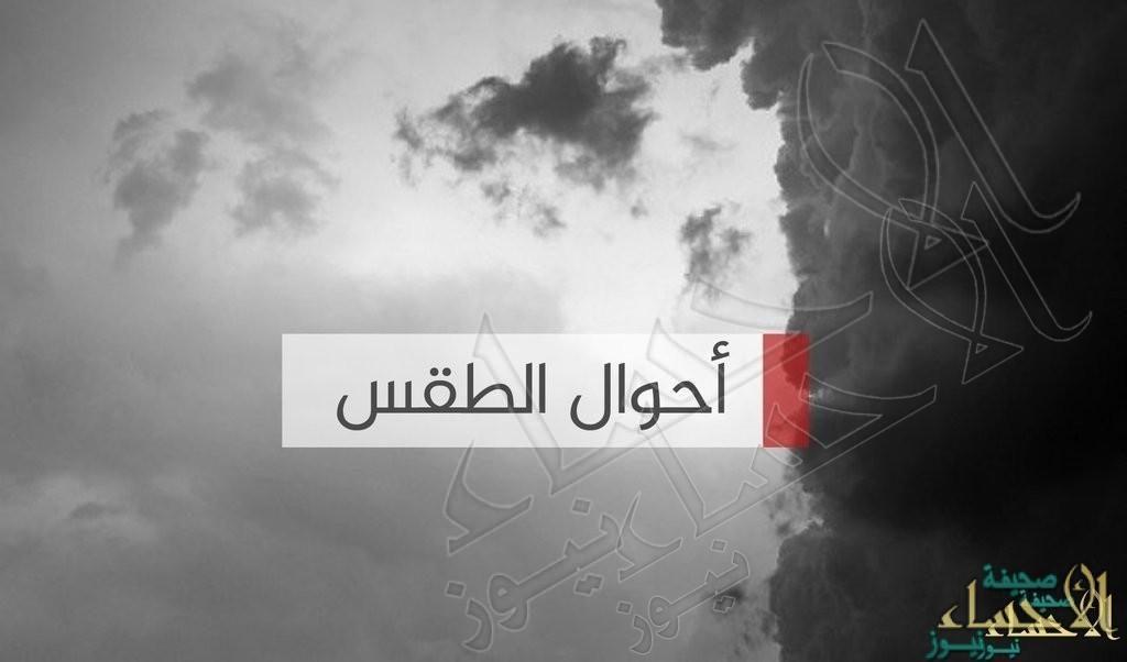 حالة الطقس المتوقعة اليوم الجمعة