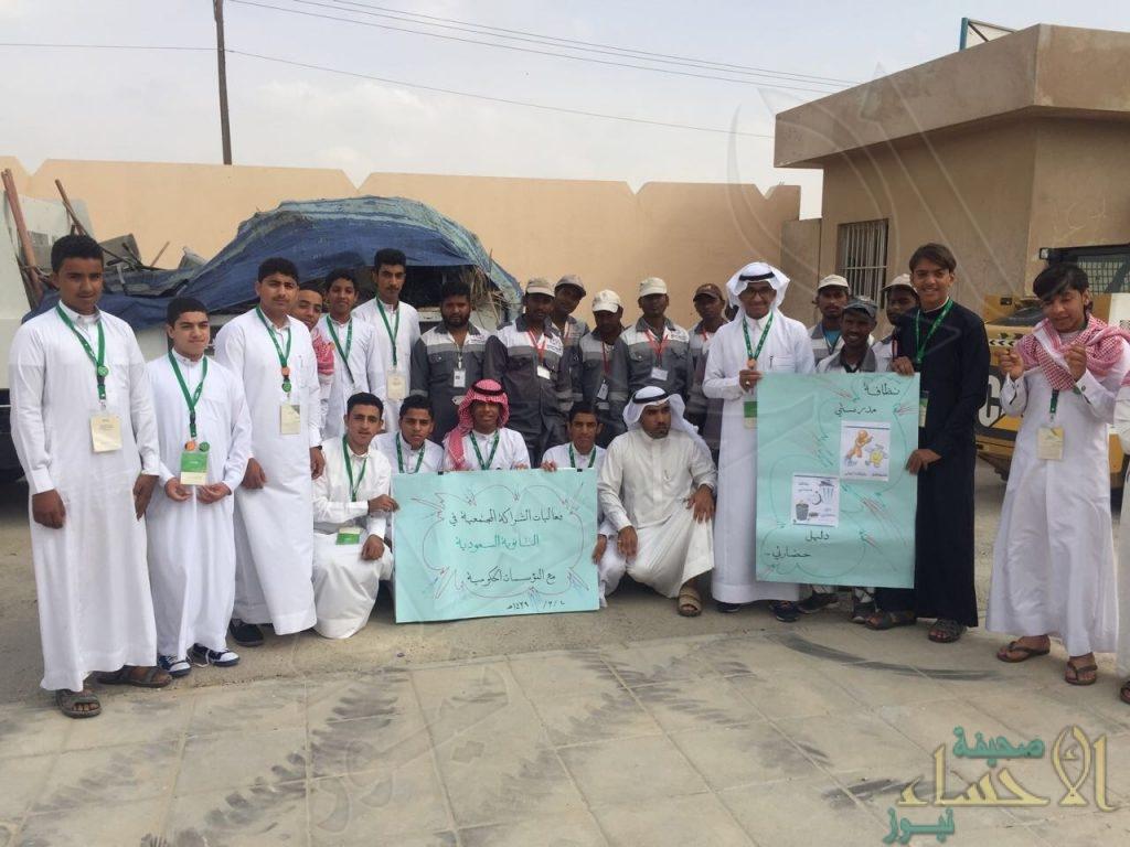 بالصور.. الثانوية السعودية تعقد شراكة مع أمانة الأحساء