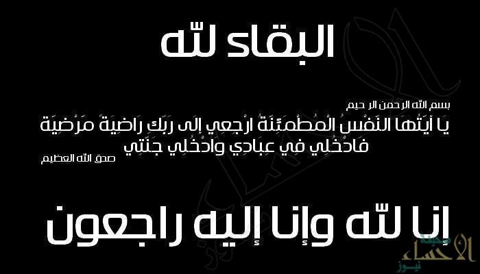 """الحاج علي الخلف """"أبو واصل"""" في ذمة الله"""