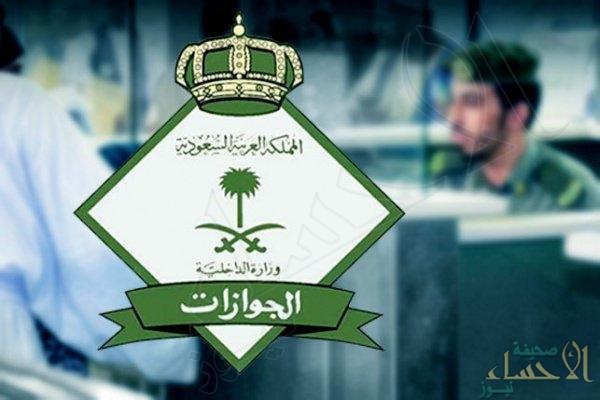 نصائح هامة للسعوديين قبل السفر إلى الخارج… تعرفوا عليها