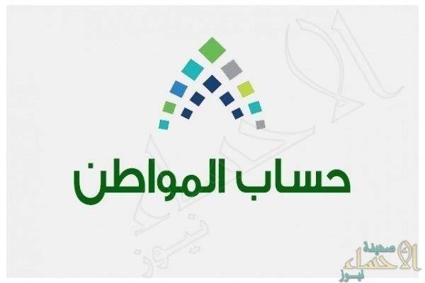 "12 مليون سعودي تقدموا لـ ""حساب المواطن"" ..والمستحقون 11 مليونا فقط"