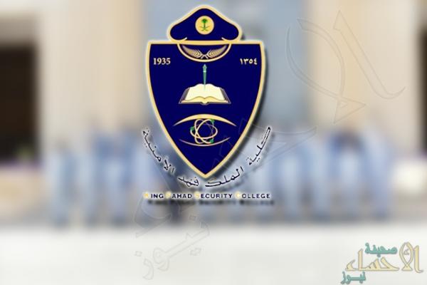 فتح باب القبول والتسجيل للعمل بكلية الملك فهد الأمنية برتبة (جندي أول – جندي) رجال