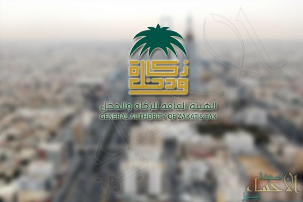 """بوابة """"زكاتي"""" الإلكترونية تتيح للأفراد دفع الزكاة الاختيارية"""