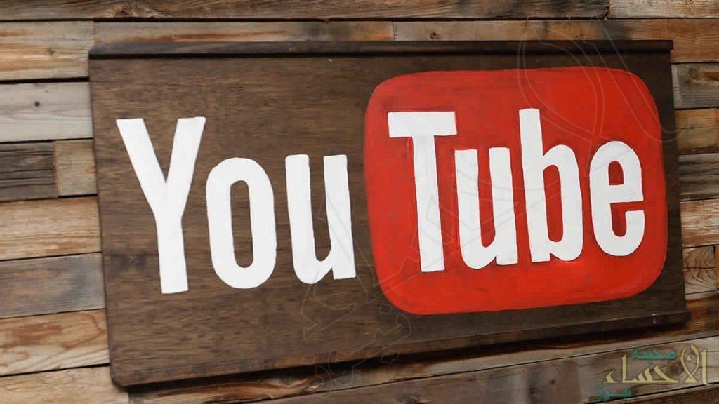 رقابة صارمة من يوتيوب على المحتوى الذي تنشره القنوات المشهورة