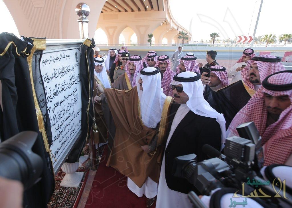 """بالصور.. الأمير """"سعود بن نايف"""" يدشن جسر تقاطع """"طريق الملك فهد والملك سلمان"""" بالأحساء"""