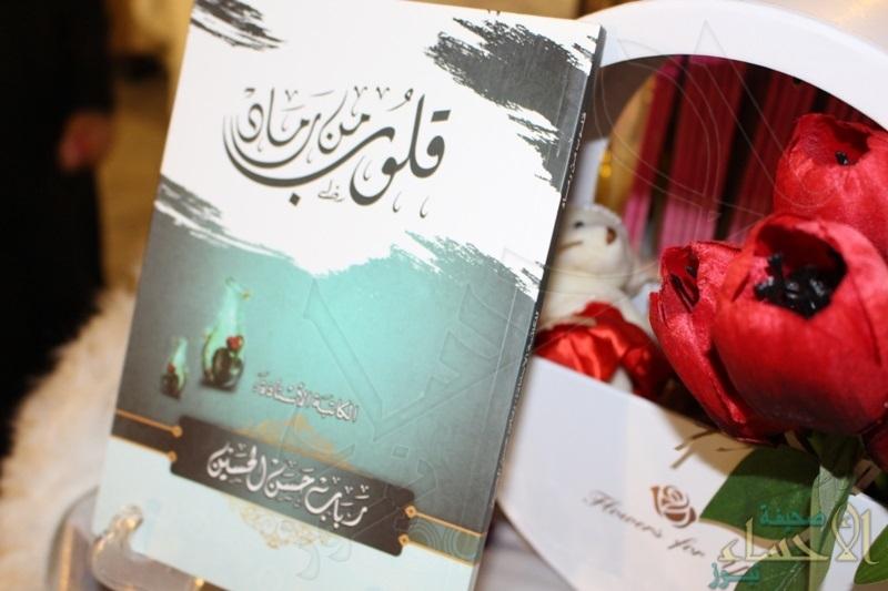 معصومة العبد الرضا … تُشارك في حفل توقيع كتاب رباب الحسين