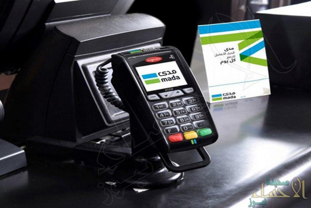 """""""مدى"""" تقدم خدمة الشراء عبر الإنترنت دون الحاجة لبطاقات ائتمان"""
