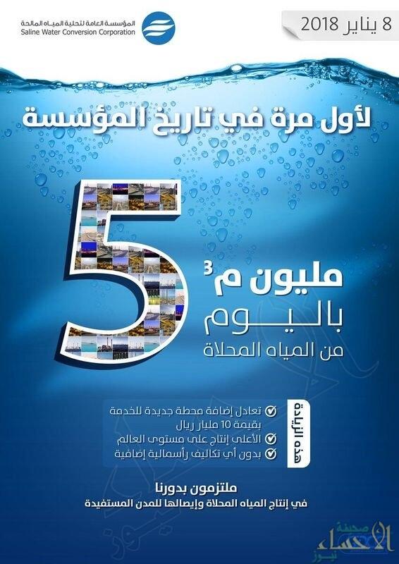 السعودية تسجل أعلى إنتاج للمياه المحلاة في العالم