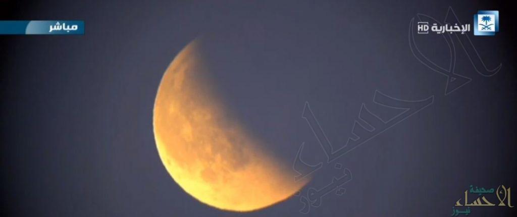 شاهد.. مشاهد من #خسوف_القمر الجزئي على شرق #المملكة.