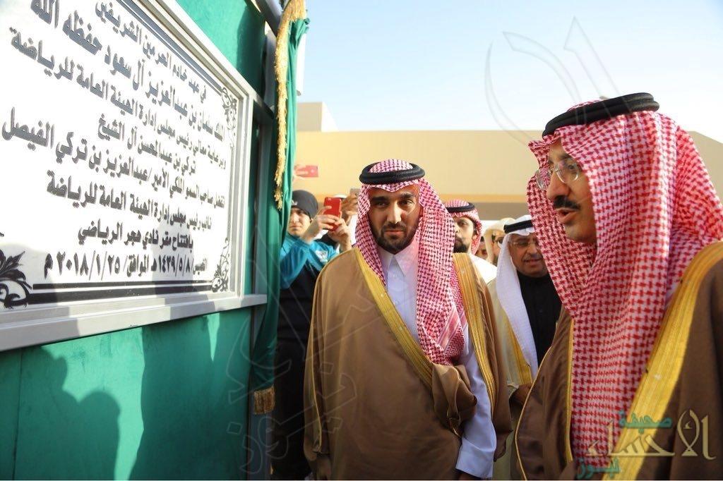 """بالصور .. وتحقق الحُلم """"الأمير عبدالعزيز بن تركي الفيصل"""" يفتتح #منشأة_هجر_الجديدة"""