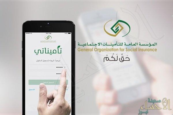 """""""التأمينات"""" ثالث المؤسسات في مستوى الخدمات الإلكترونية بالسعودية"""