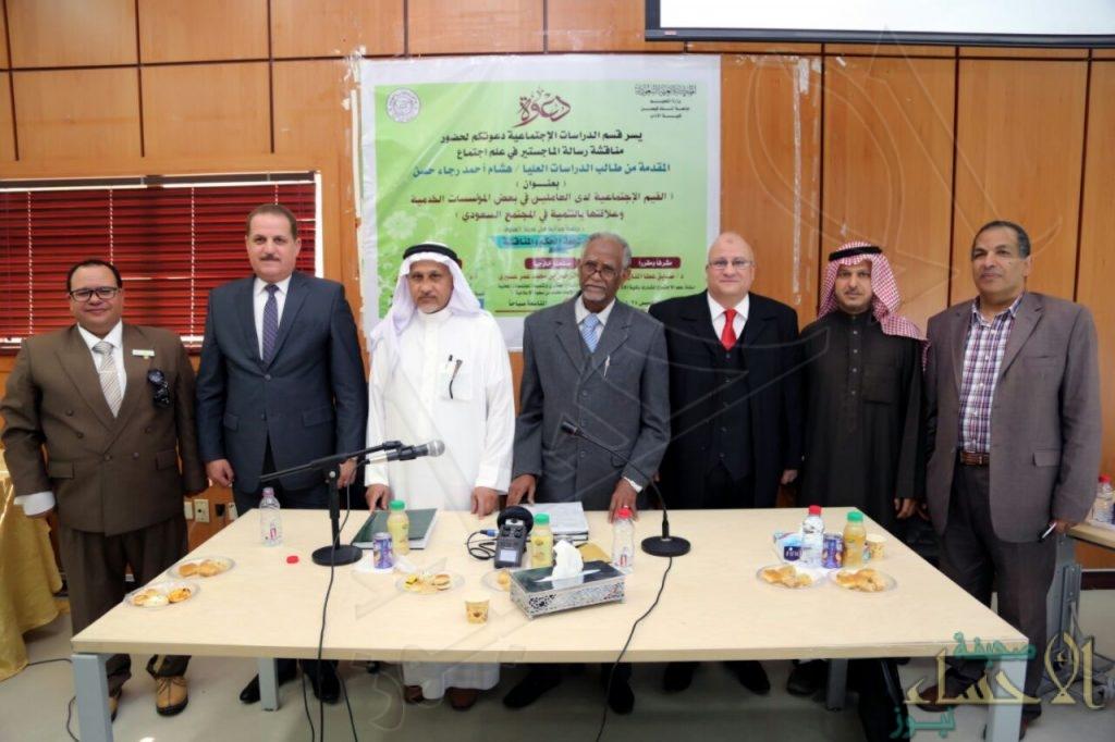 """بالصور.. الأحساء تشهد حصول أول """"عربي"""" على """"ماجستير الاجتماع"""" من جامعة سعودية!!"""