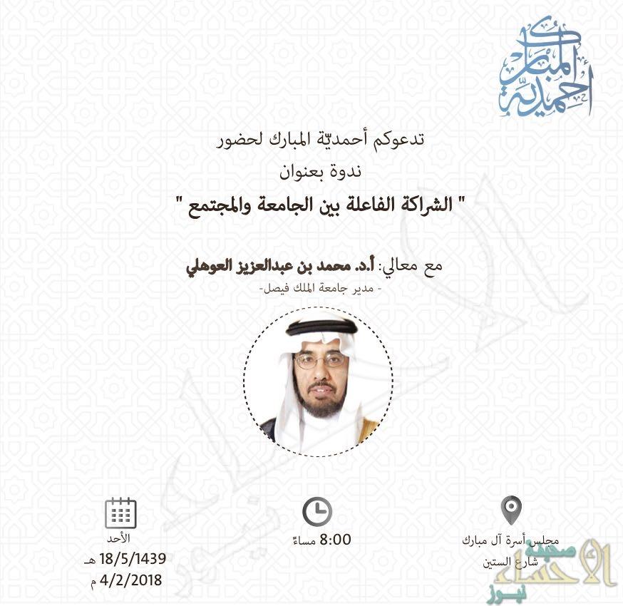 """مدير جامعة الملك فيصل """"العوهلي"""" ضيف """"أحمدية المبارك"""" في الأحساء"""