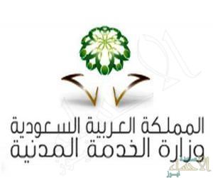 الخدمة المدنية تعلن أسماء المرشحين للوظائف التعليمية