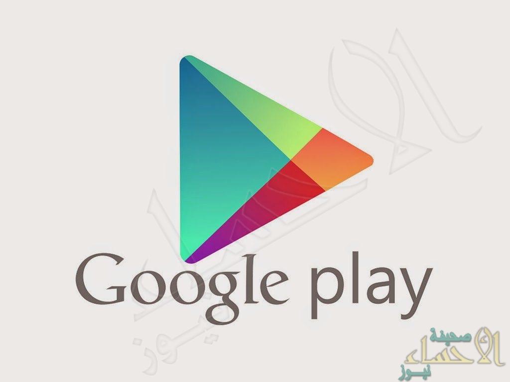 غوغل بلاي.. حذف 700 ألف تطبيق خبيث