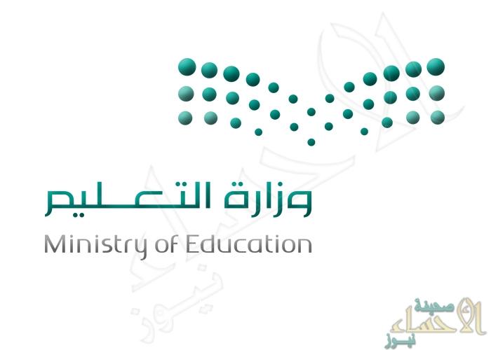 التعليم… تم رصد نتائج مقابلات المرشحين للوظائف التعليمية… والتعيين خلال الأسبوع القادم