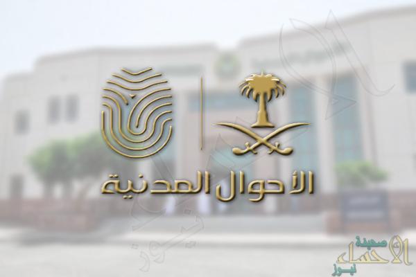 الكشف عن أكثر الأسماء انتشارًا بين المواليد بالسعودية !!