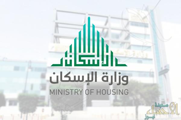 """""""الإسكان"""" توضح مدى تأثير إيقاف الخدمات على استحقاق المواطن"""