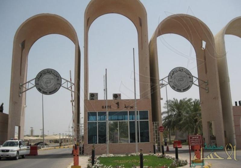 جامعة الملك فيصل تفتح بوابة إلكترونية لاستقبال استفسارات مراجعي القبول