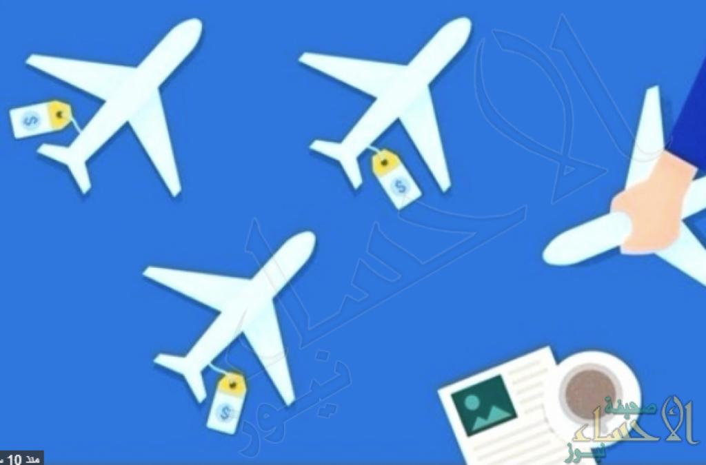 """5 مزايا لا تعرفها عن """"رحلات جوجل"""" Google Flights !!"""