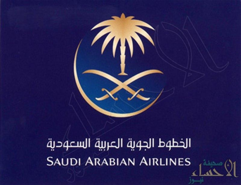 """إصدار بطاقة صعود الطائرة قبل موعد المغادرة بـ 48 ساعة… جديد الخطوط """"السعودية"""""""