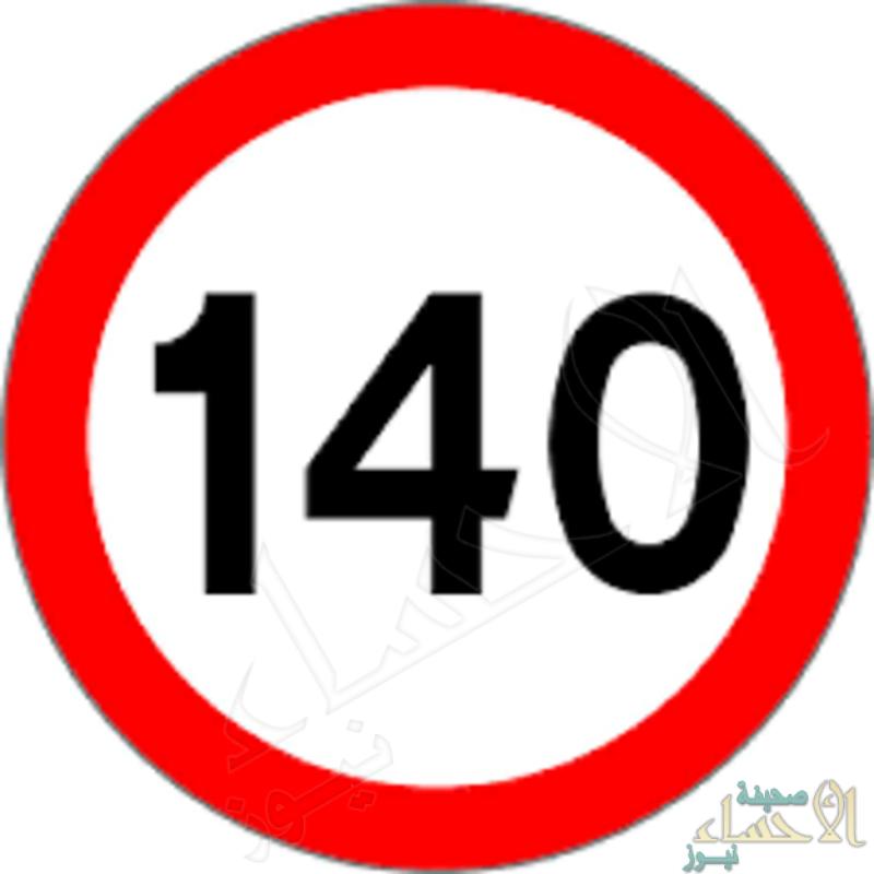 رسمياً.. الأمن العام يعلن بدء تطبيق السرعات الجديدة بعد غد.. تعرف على الطرق الثمانية