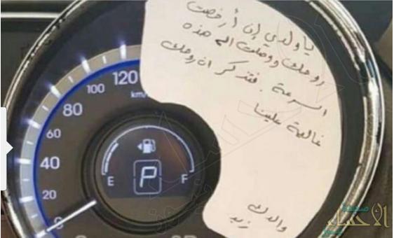 """""""ياولدي روحك غالية علينا""""… أب يضع رسالة على عداد سيارة ابنه لتحذيره من السرعة"""