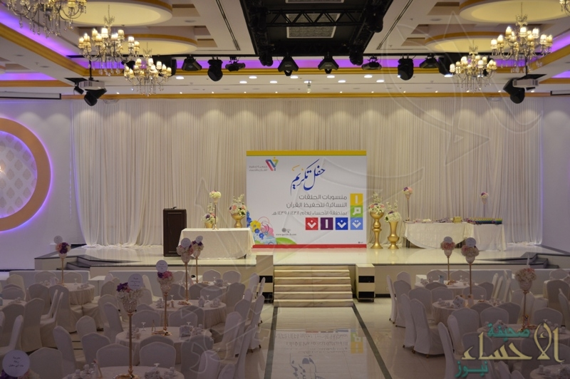 """شاهد بالصور… جمعية """"خير"""" تقيم أكبر حفل لمنسوباتها وتُكرّم """"669"""" في حفل """"امتنان"""""""