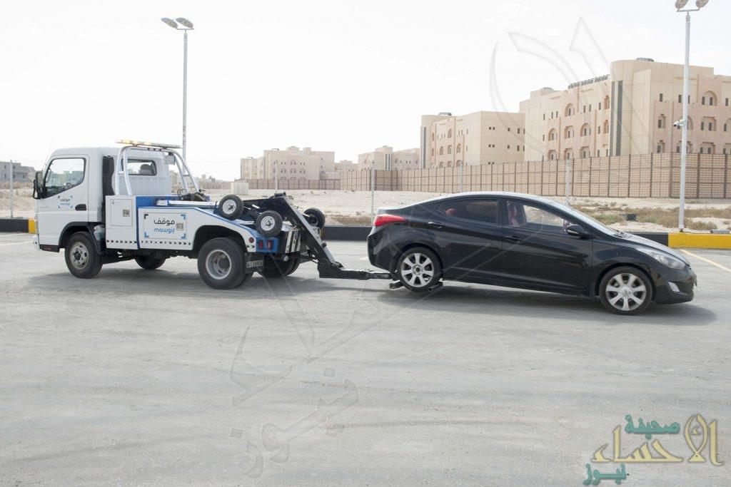 تفعيل سحب المركبات المخالفة لنظام المواقف بجامعة الملك فيصل