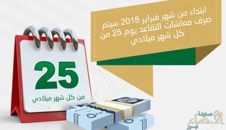 التقاعد: ابتداءً من فبراير 2018 سيتم صرف معاشات التقاعد يوم 25 من كل شهر ميلادي