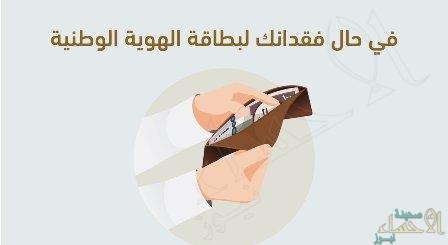 ماذا تفعل إذا فقدت بطاقة الهوية الوطنية؟.. الحل هنا !!