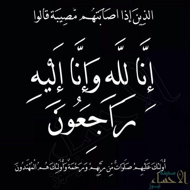 """حمد """"الدوسري"""" في ذمة الله"""