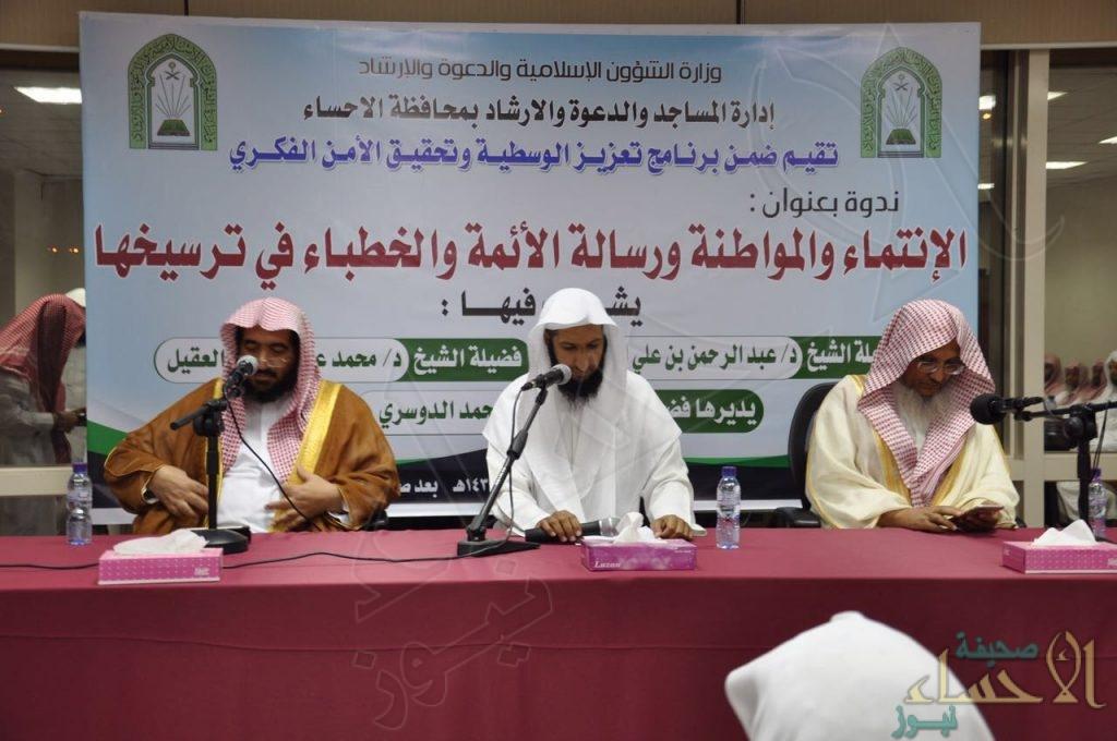 """""""الإنتماء والمواطنة"""" ندوة علمية لـ""""إدارة المساجد والدعوة"""" في الأحساء"""