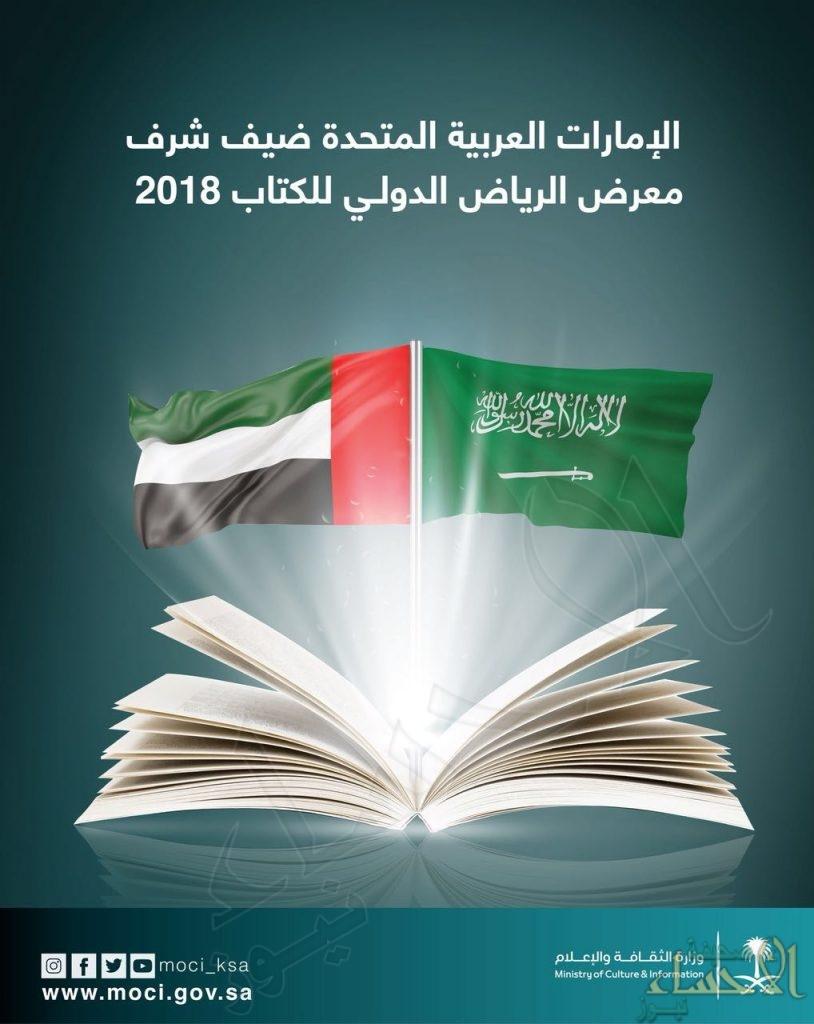 """برعاية خادم الحرمين.. """"الإمارات"""" ضيف الشرف لمعرض الرياض الدولي للكتاب هذا العام"""