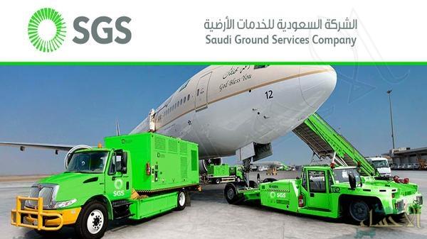 شواغر وظيفية في السعودية للخدمات الأرضية