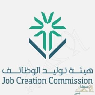 توليد الوظائف: اقتصار مهن على الوافدين مع فرض ضريبة..!