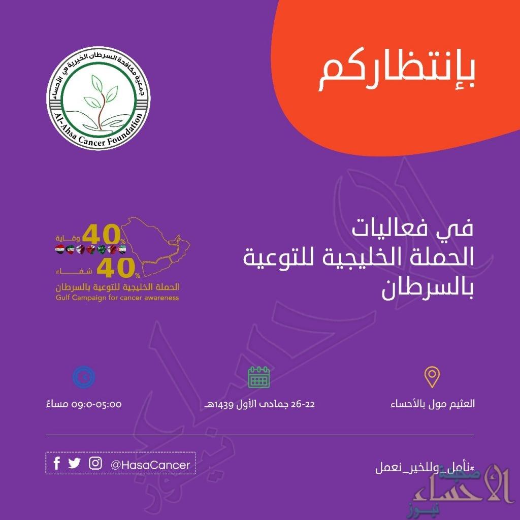 """ضمن فعاليات الحملة الخليجية.. """"مكافحة السرطان"""" بالأحساء تقيم """"40% وقاية – 40%علاج"""""""