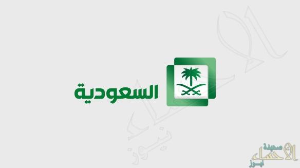 """الليلة… القناة السعودية """"الأولى"""" تعرض أول فيلم سينمائي حصري"""