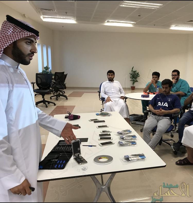 """عمادة شؤون الطلاب بـ """"الملك فيصل"""" تقيم ورشة """"أساسيات صيانة الأجهزة الذكية"""""""