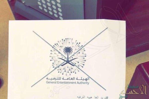 """كشف حقيقة منشور """"فساد الترفيه"""" داخل جامعة الملك سعود"""