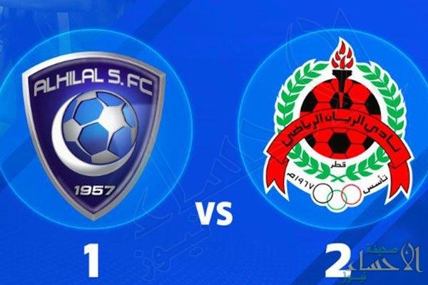 الهلال يواصل تراجع النتائج في دوري الأبطال بالخسارة أمام الريان