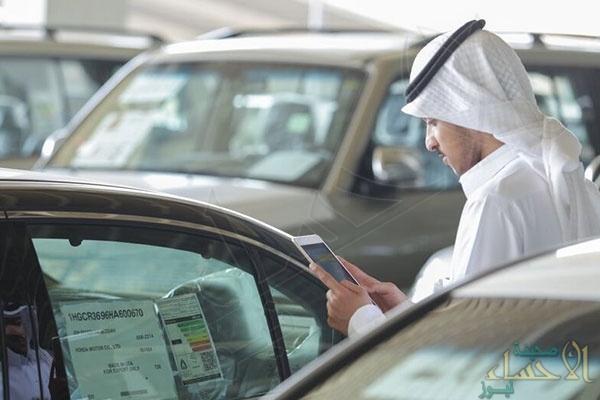 """""""التجارة تزور أكثر من 2800 معرض سيارات للتأكد من """"بطاقة اقتصاد الوقود"""""""