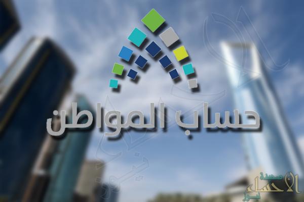 حساب المواطن يوضح الإجراء المتبع حال سحب البنك الدعم المستحق للمستفيد