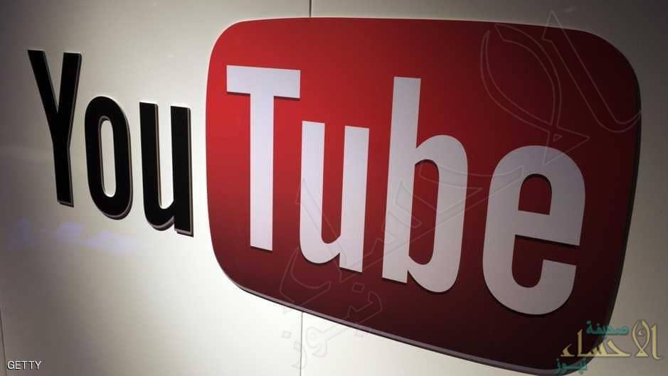 """يوتيوب يحارب """"نظريات المؤامرة"""" بشأن العلم"""