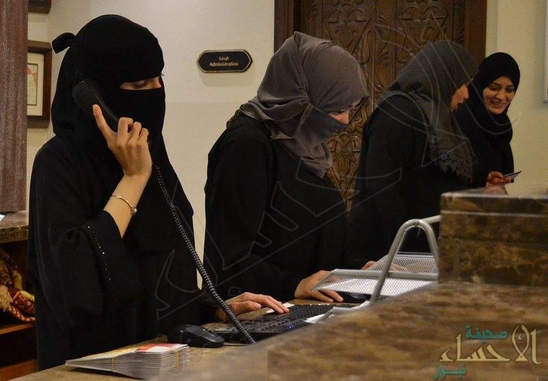 فندق يوظف 41 سعودية في أعمال الاستقبال والمطبخ.. وبعضهن يروين التجربة!!