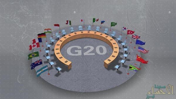 السعودية تستعرض إصلاحاتها الاقتصادية أمام دول الـ 20