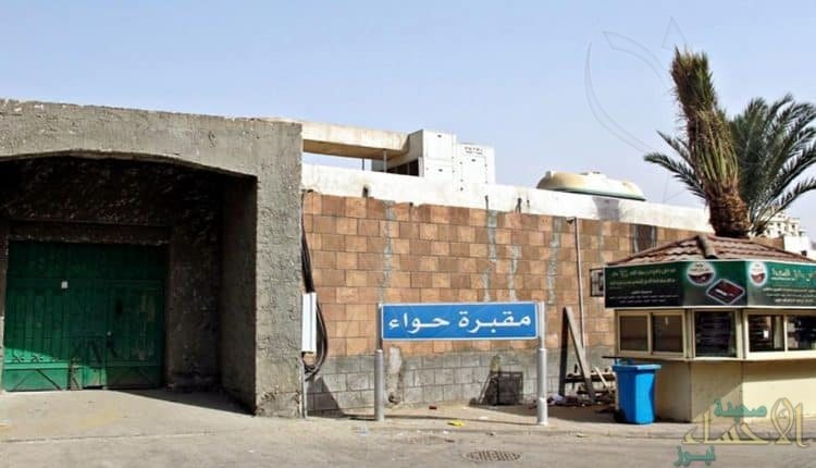 ما حقيقة وجود قبر حواء في مدينة جدة ؟!