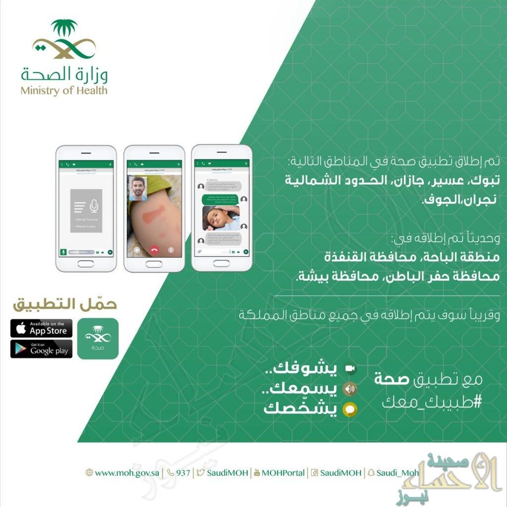"""تغطية جميع المناطق بالطب الاتصالي عبر """"تطبيق صحة"""""""